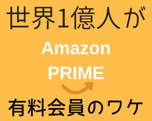 Amazon-prime会員の記事