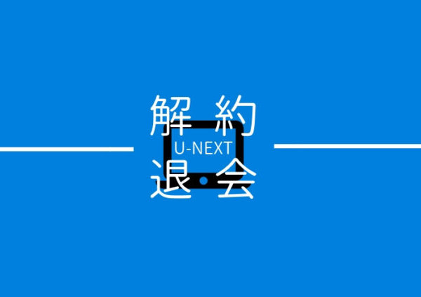 U-NEXTの解約・退会記事