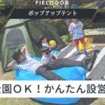 FIELDOORのテント記事タイトル